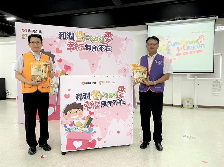 和潤企業總經理林彥良(右)與安得烈執行長羅紹和(左)共同宣布啟動「和潤豐Food愛,幸福無所不在」活動,攜手將愛傳播到全台。圖/業者提供
