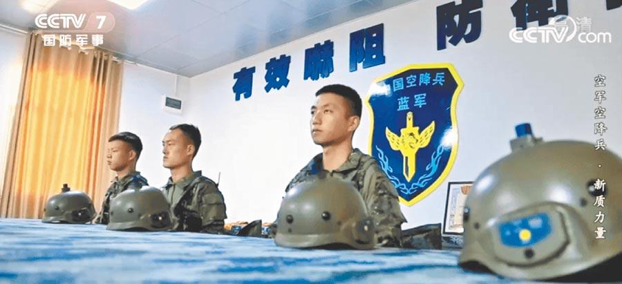 解放軍空降兵演練,敵方指揮室出現國軍標語。(截圖自央視網)