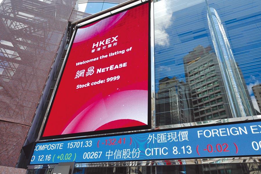 6月11日,網易在港交所掛牌上市。(新華社)