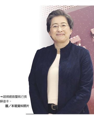 張忠謀後唯一華裔人士 蘇姿丰 獲頒SIA最高榮譽 對半導體產業貢獻受肯定