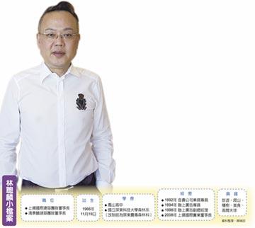 林聰麟 帶領上揚國際登峰