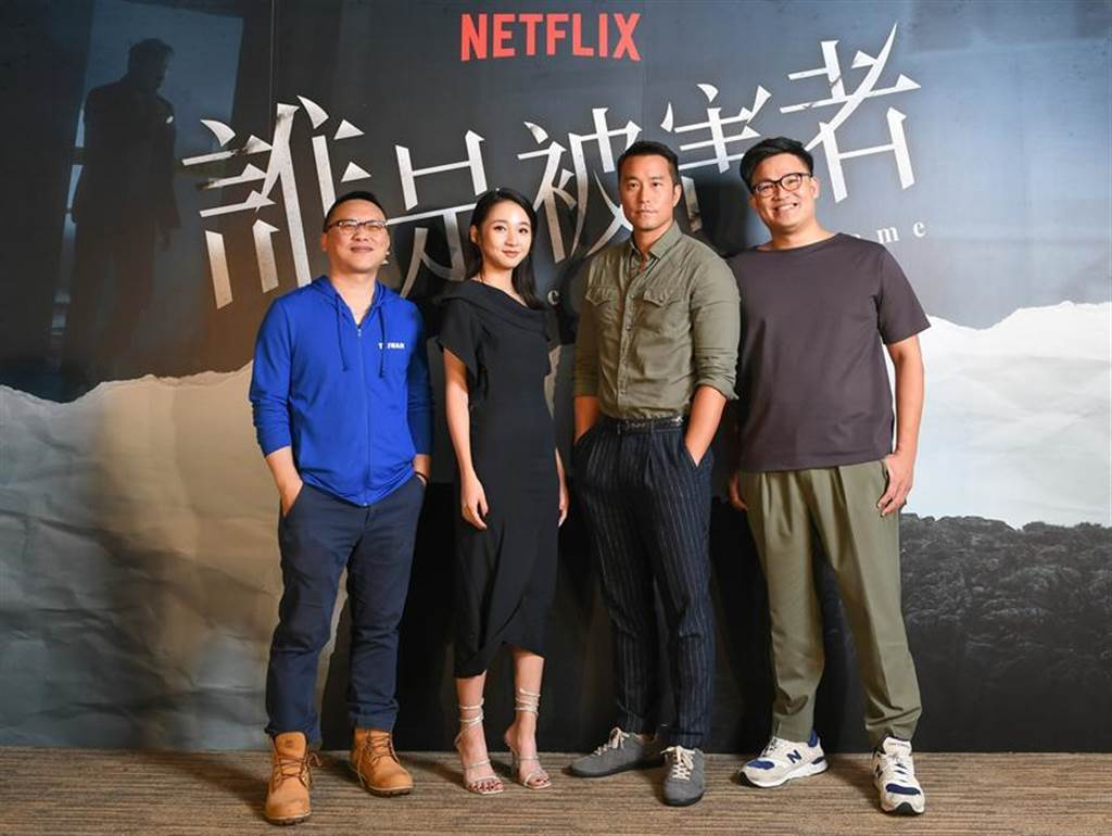 Netflix续订《谁是被害者》第二季,创国际大型影音平台续订台剧首例。图/Netflix提供