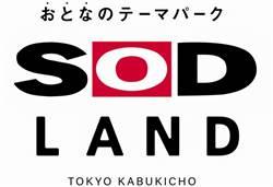 老司機們東京集結 全員現役女優「SOD LAND」主題酒吧下月歌舞伎町開幕