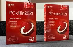 全方位防毒防駭防詐 趨勢科技PC-cillin 2021雲端版上市