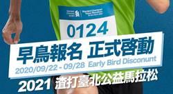 台北公益馬拉松 早鳥報名今天起跑