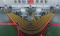 三型主力戰機掛彈升空 我推出軍演影片反制對岸武嚇