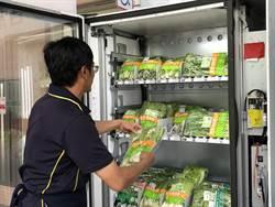 到自動販賣機買菜 新北多通路銷售有機蔬菜
