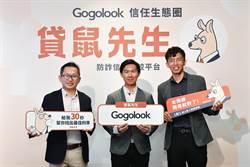 Gogolook推「貸鼠先生」信貸 從電信防詐跨足至金融