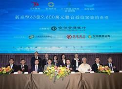 合庫銀主辦亞昕國際開發、新潤興業、鈜富開發、海悅國際開發63.96億元聯貸案簽約