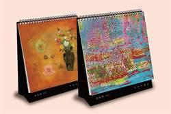 黃騰輝藝術年曆 誠品獨家繽紛上市