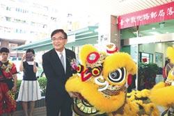 中華郵政 資產活化一波接一波