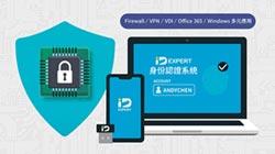 全景軟體 守護資安關鍵入口
