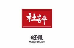 民進黨並不想和北京一刀切
