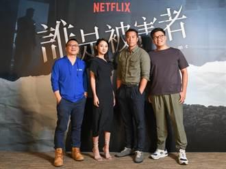 創國際OTT在台首例 Netflix續訂《誰是被害者》第二季