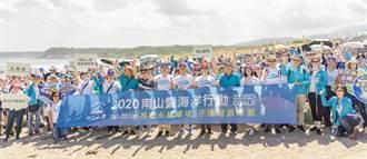守護海洋 南山永續植樹淨灘
