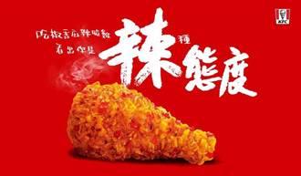 麻麻辣辣新口味!肯德雞限時推出「川麻雞絲咔啦雞腿堡」 辣控必須吃一波