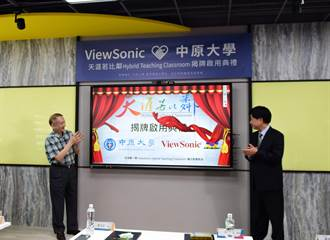 中原大學攜手ViewSonic 打造Hybrid複合教學教室