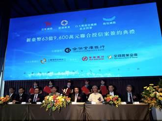 新潤、亞昕、白天鵝、海悅聯手 推南港130億大案