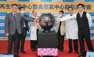 大里仁愛醫院 特色醫療中心啟用 高壓氧治療長出新骨頭