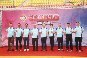 2020華南金融集團羽桌球比賽