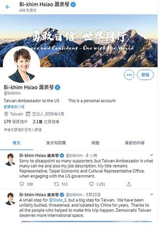 自稱駐美大使 蕭美琴:非官方互動職銜