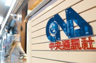國際平台大餅 中央社承接