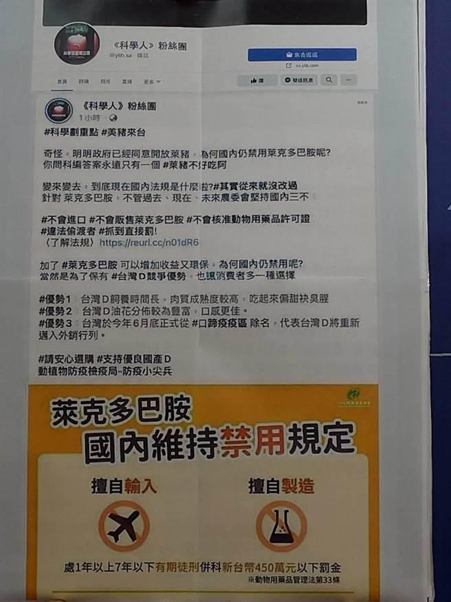 國民黨記者會有關《科學人》雜誌在臉書刊登農委會廣告文。(黃福其攝)