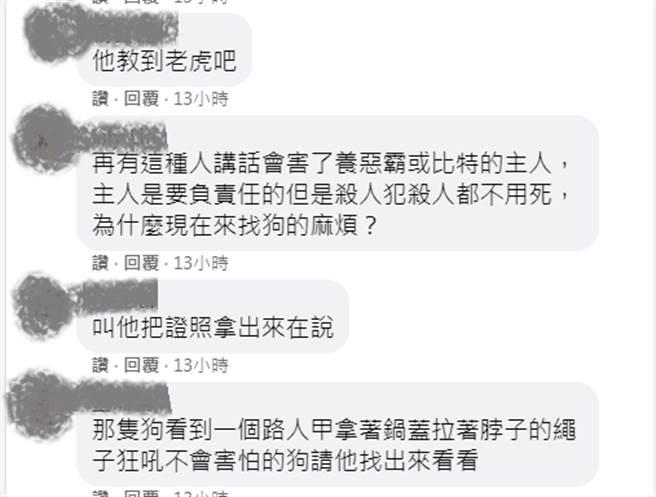 網友對該訓犬師提出各種質疑。(圖/摘自惡霸臉書社團)