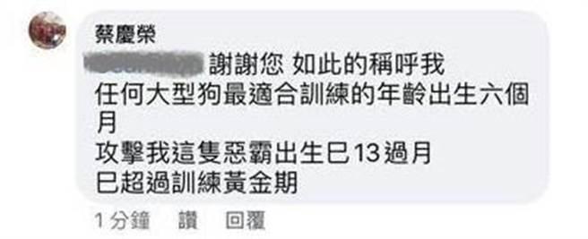 蔡慶榮稱狗超過13個月大,已經過了黃金訓練期。(圖/摘自惡霸臉書社團)