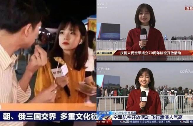 王冰冰爆紅,被封「央視最美女記者」。(圖/翻攝自新浪娛樂)