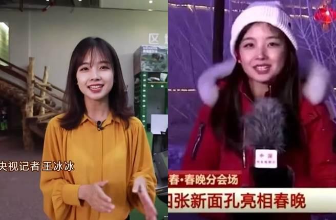 王冰冰擁有甜美笑容。(圖/翻攝自網易娛樂)