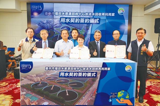 打造工業用水新來源,台中市府21日簽約福田再生水計畫。(盧金足攝)