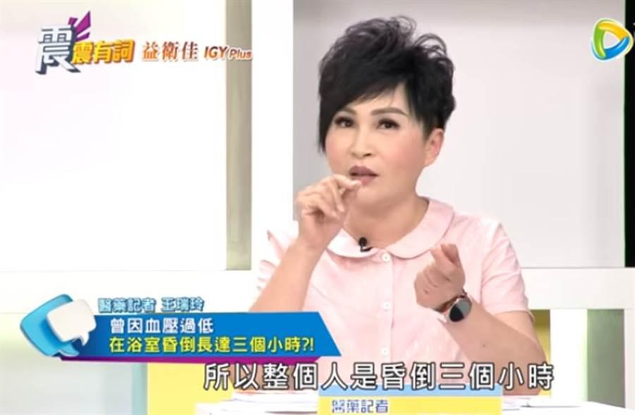 名嘴王瑞玲透露曾泡澡滑倒昏厥3小時。(圖/Youtube)