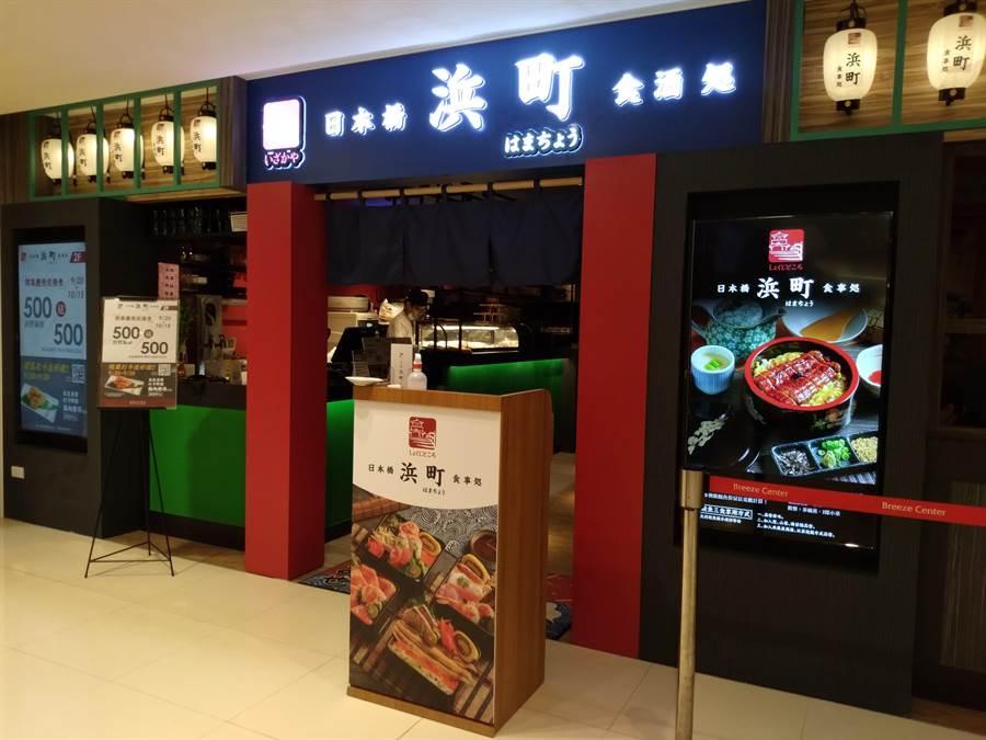 「日本橋浜町食事処」即日起進駐微風北車百貨2樓。(米塔集團提供)