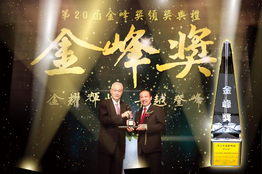 三商美邦人壽副總經理陳彥彰(右)由前副總統吳敦義手中接獲金峰獎獎盃。圖/三商美邦人壽提供