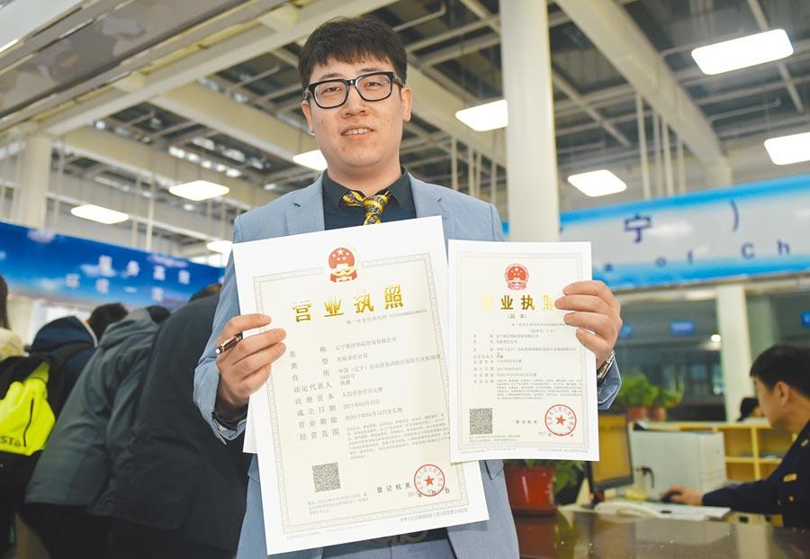 一位企業代表註冊遼寧自貿試驗區的營業執照。(新華社資料照片)