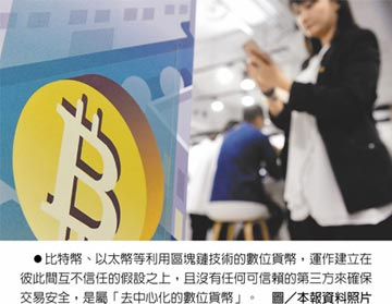 科學家新視野-數位貨幣中的密碼技術與交易安全