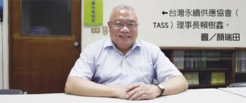 TASS理事長賴樹鑫:連辦十年 落實循環經濟理念
