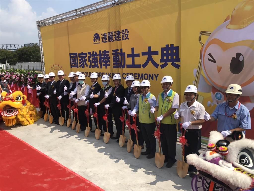 今日達麗建設(6177)台南沙崙高鐵特區指標大案「國家強棒」舉辦動工典禮。(葉思含攝)