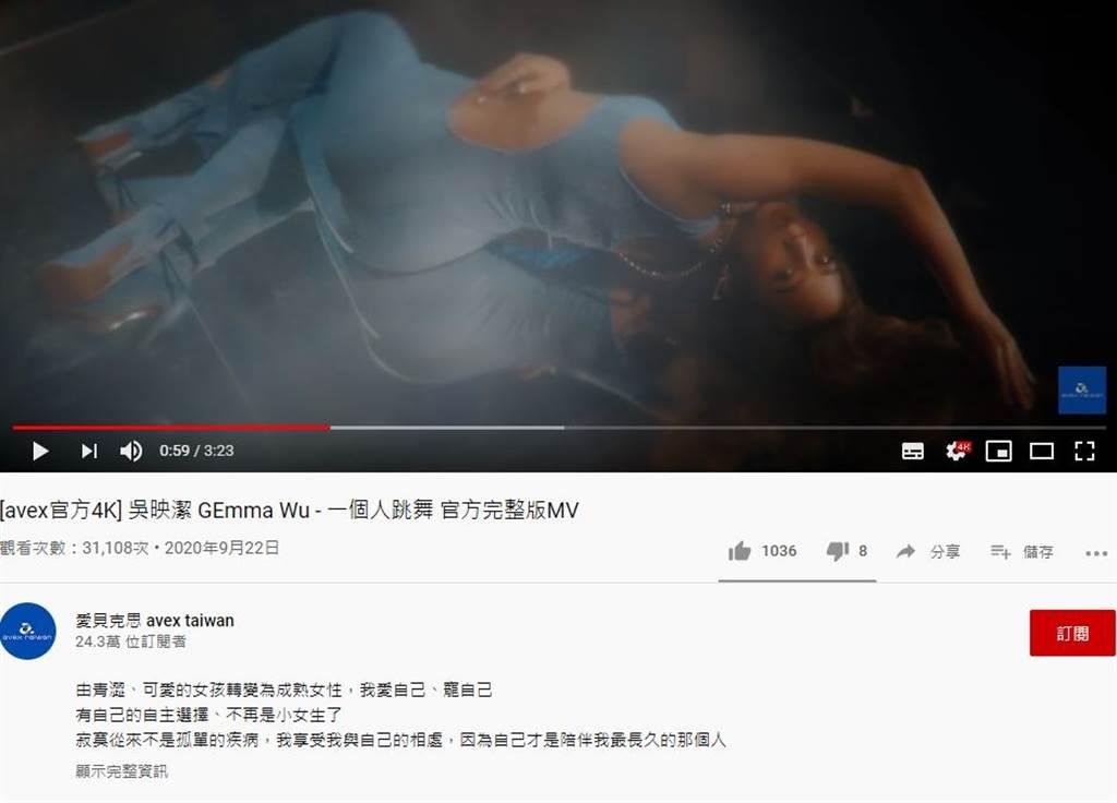 在新歌MV中,鬼鬼穿上一襲天藍色連體衣辣秀纖瘦曲線。(圖/YOUTUBE@愛貝克思 avex taiwan)