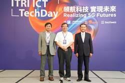 工研院資通日 5G通訊、AI技術下個十年最重要