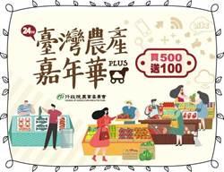 台灣農產嘉年華網購加碼 南市上架超過千項農產品