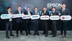 Epson開放式創新計劃 展開AR智慧眼鏡光學引擎業務