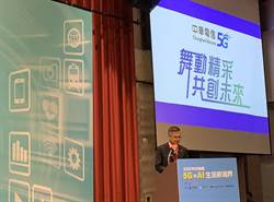 《通信網路》5G不唱獨角戲 中華電總座:要拚整合、找盟友