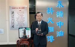亞洲企業商會頒社會責任獎 中油勇奪雙獎項