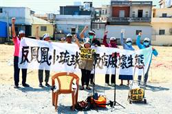 琉球「沙地蓋大樓」爭議將開公聽會 議員擬推專法保護