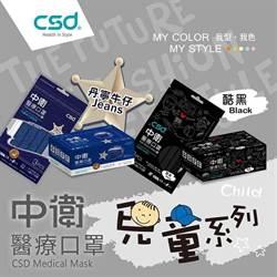 兒童口罩也要潮!全聯525店開賣「中衛」丹寧、酷黑口罩