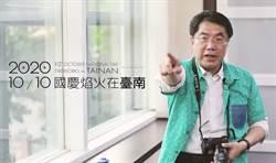 國慶焰火秀3分鐘試射 26日晚上8時漁光島施放 台南市政府公布最佳拍攝地點