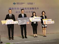 嶄新突破再升級  國泰世華亞洲萬里通權益升級 2元可換1里數