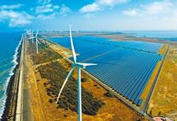 官方智庫首提出 2050綠電過半